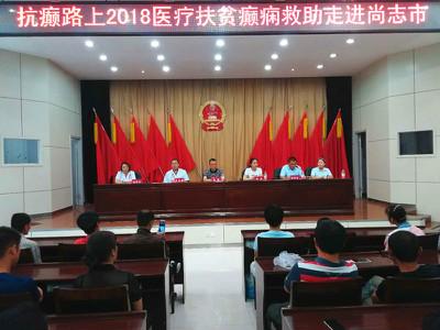 """""""抗癫路上2018""""黑龙江中亚医疗扶贫癫痫救助正式走进尚志"""